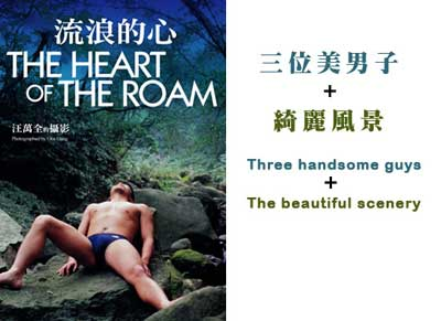 The Heart of the Roam - Taiwanese Male Photography